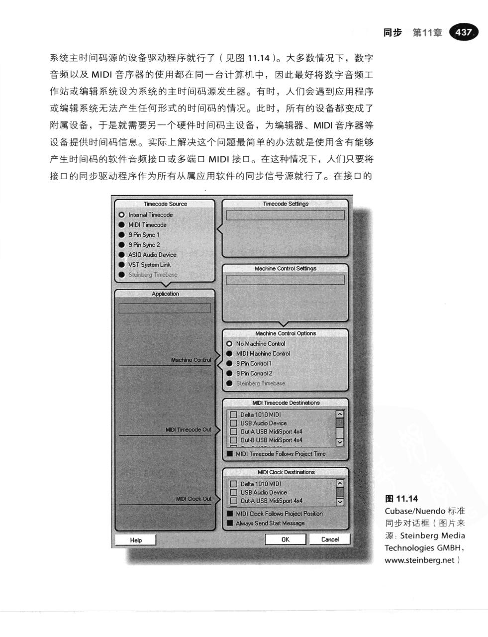 现代录音技术(第7版) 464