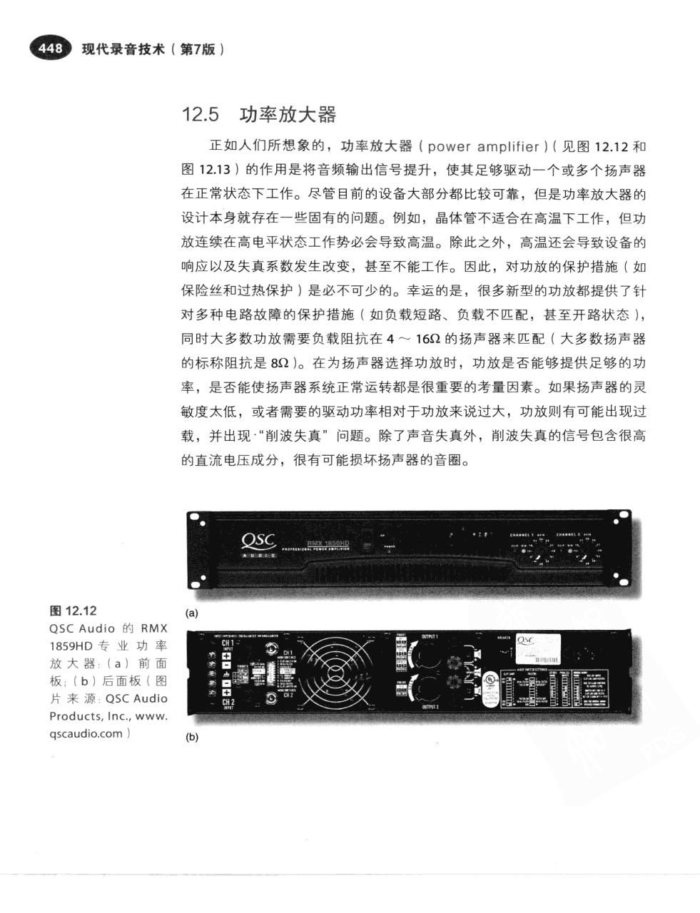 现代录音技术(第7版) 475