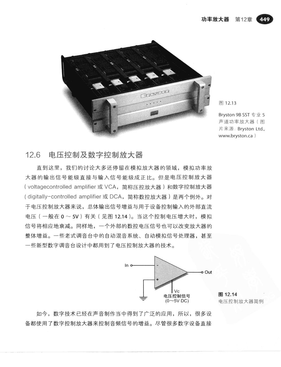 现代录音技术(第7版) 476