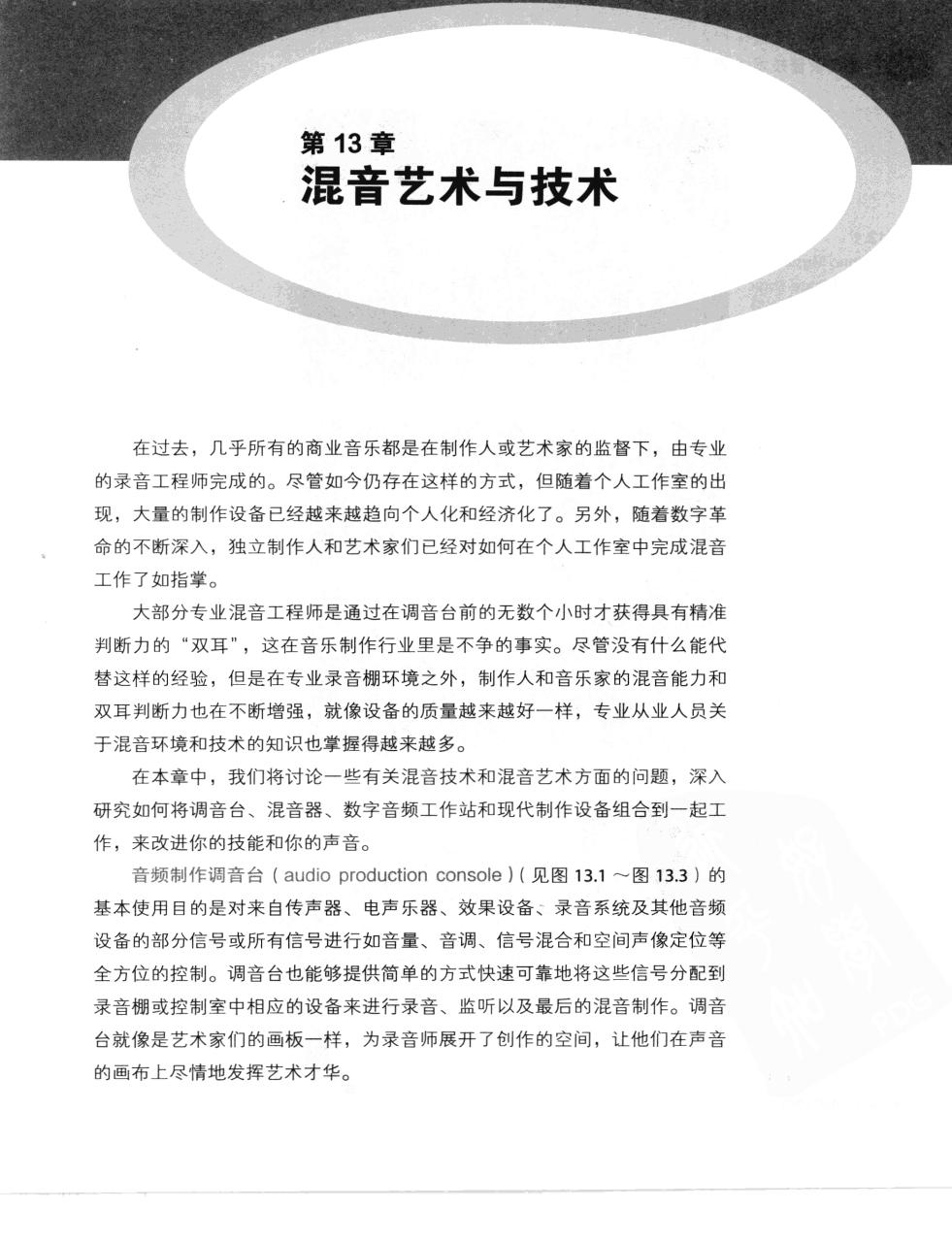 现代录音技术(第7版) 478