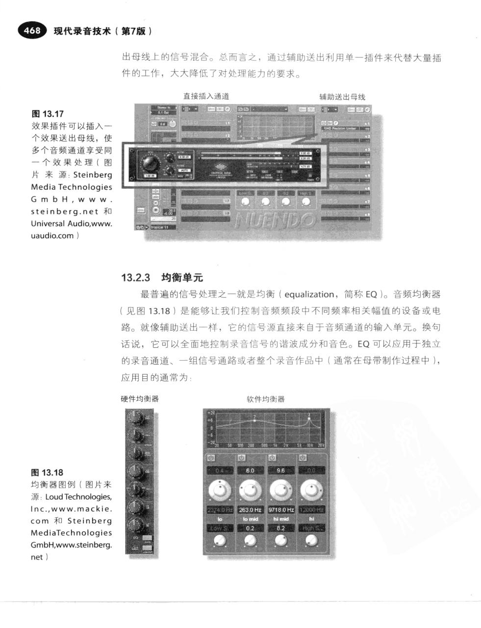 现代录音技术(第7版) 495
