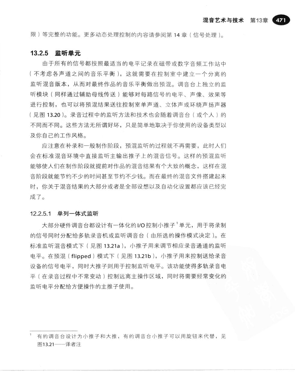 现代录音技术(第7版) 498