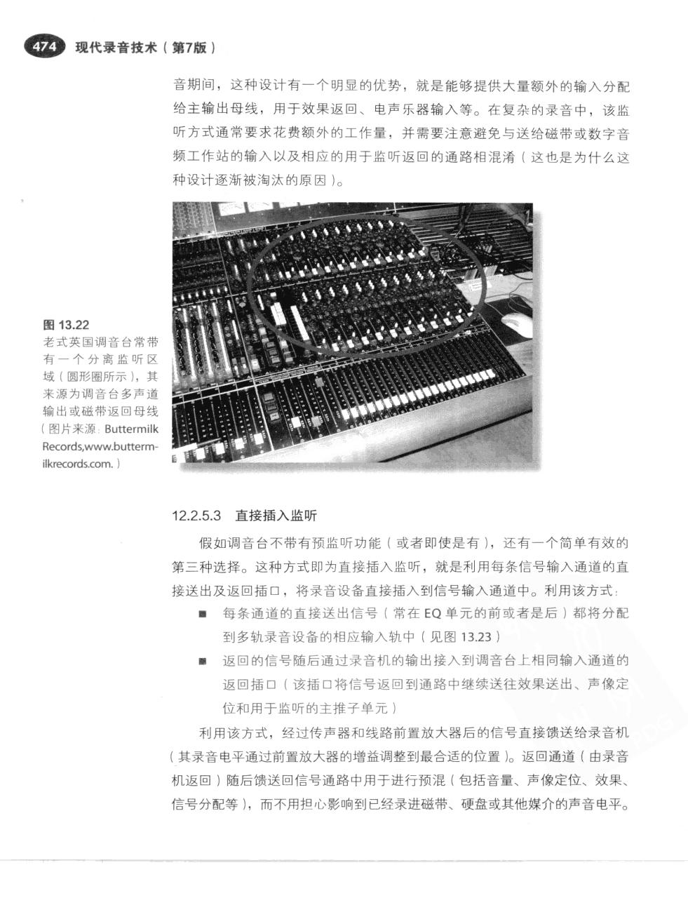 现代录音技术(第7版) 501