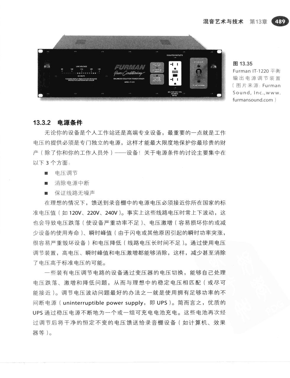 现代录音技术(第7版) 516