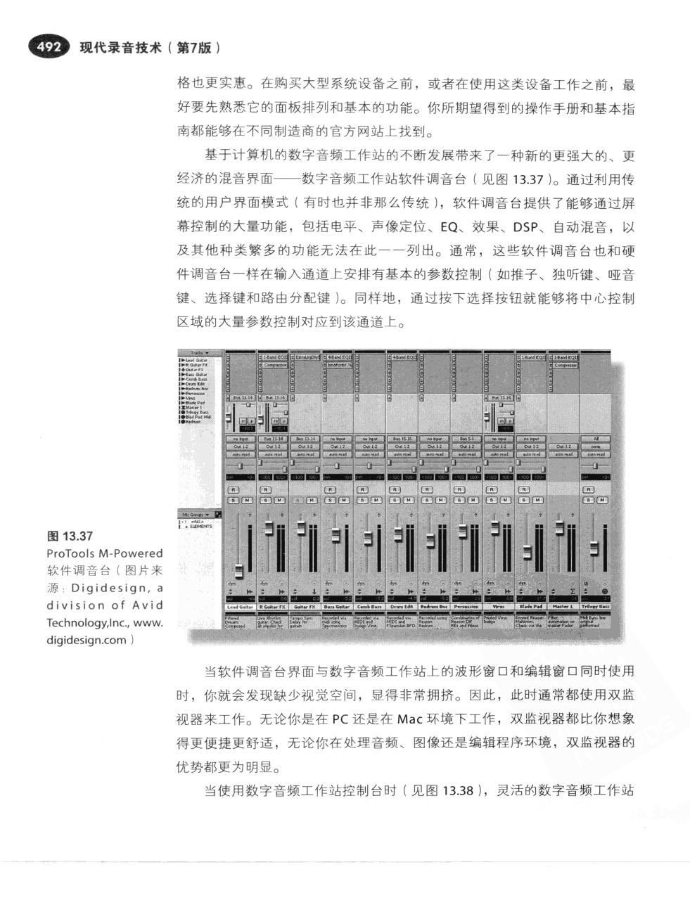 现代录音技术(第7版) 519