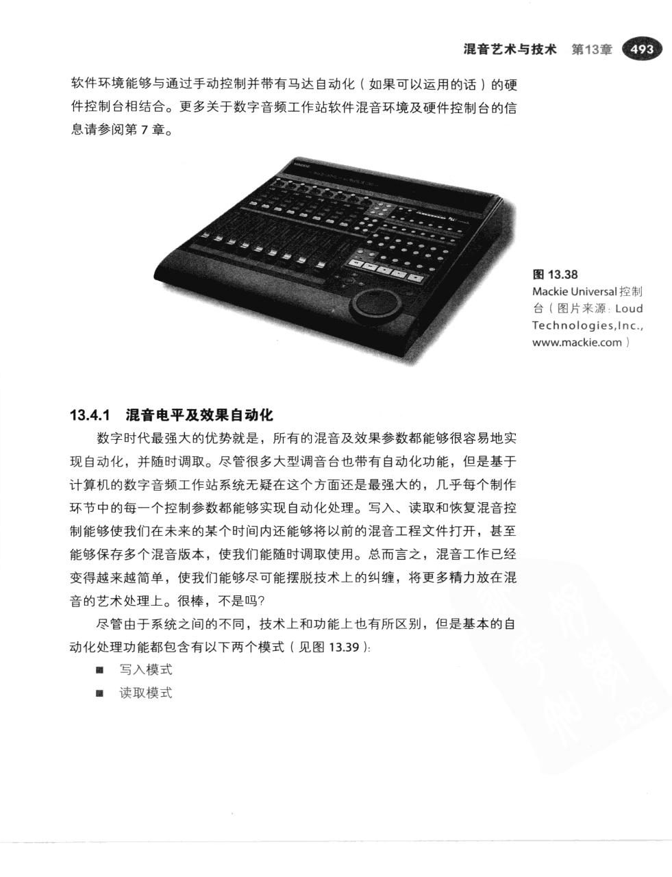 现代录音技术(第7版) 520