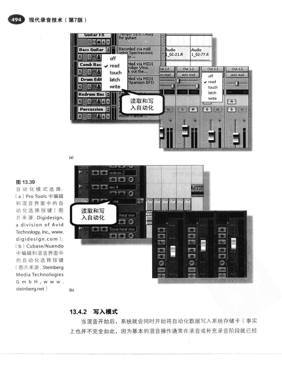 现代录音技术(第7版) 521
