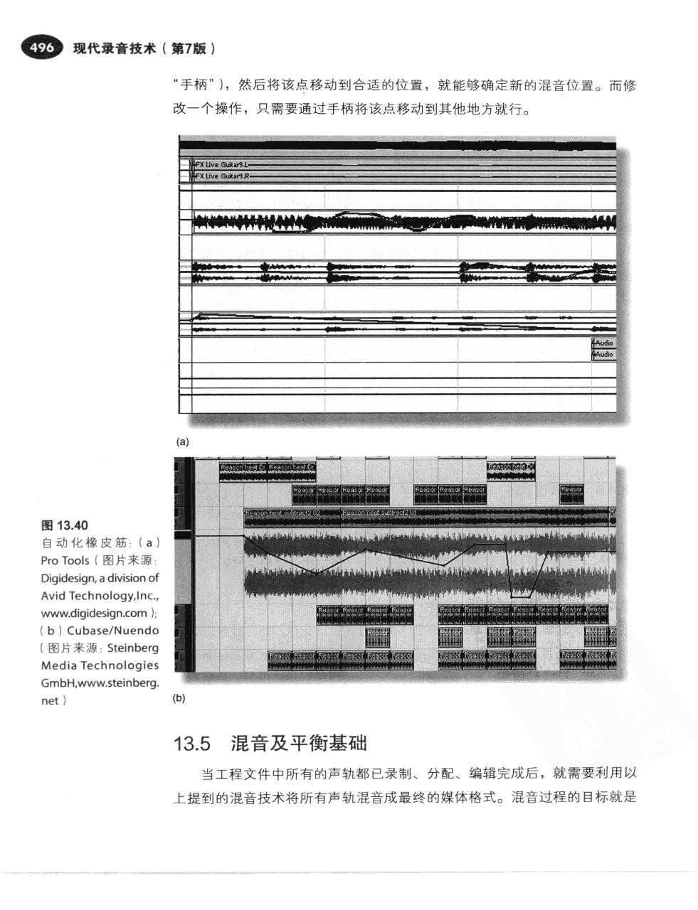 现代录音技术(第7版) 523