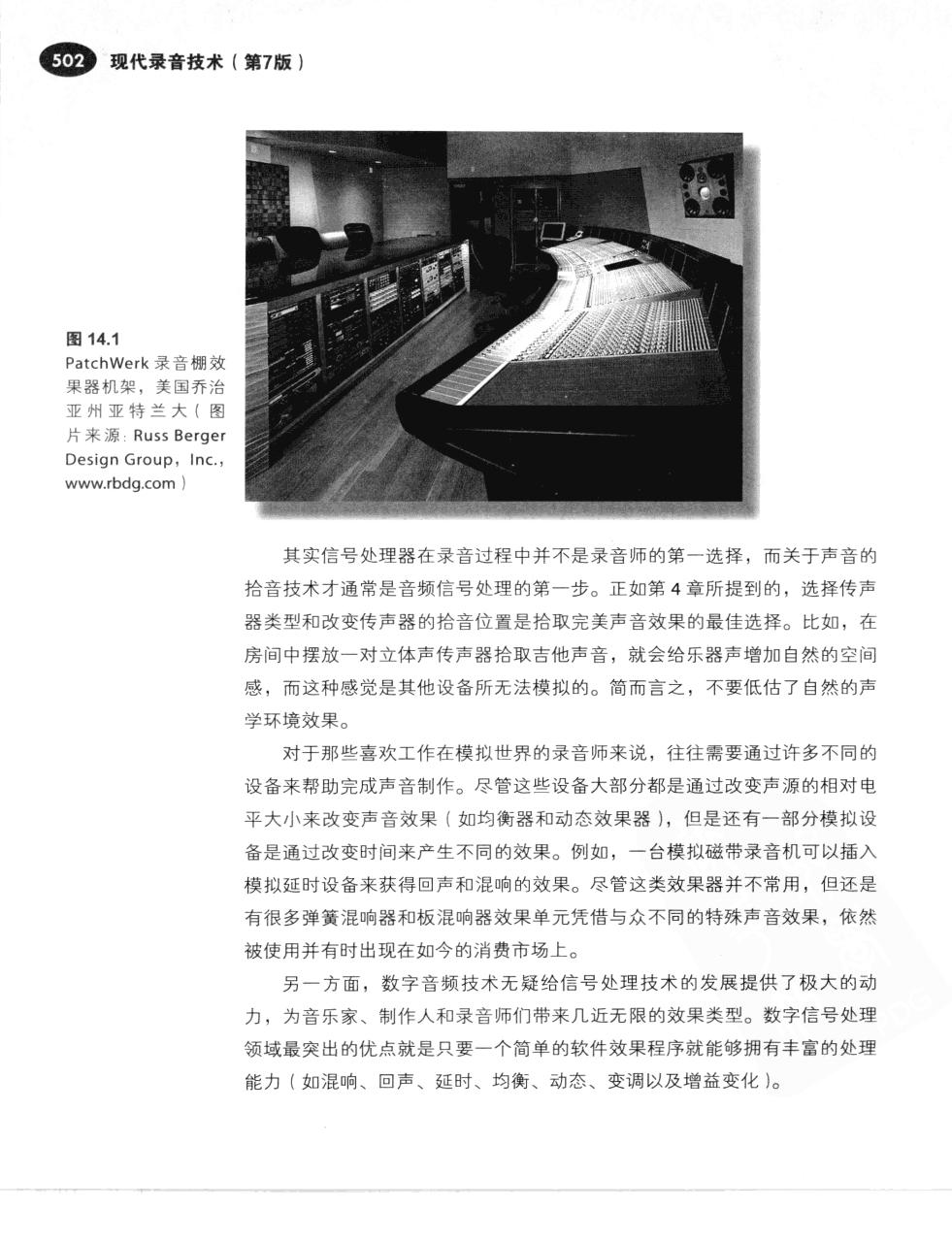 现代录音技术(第7版) 529