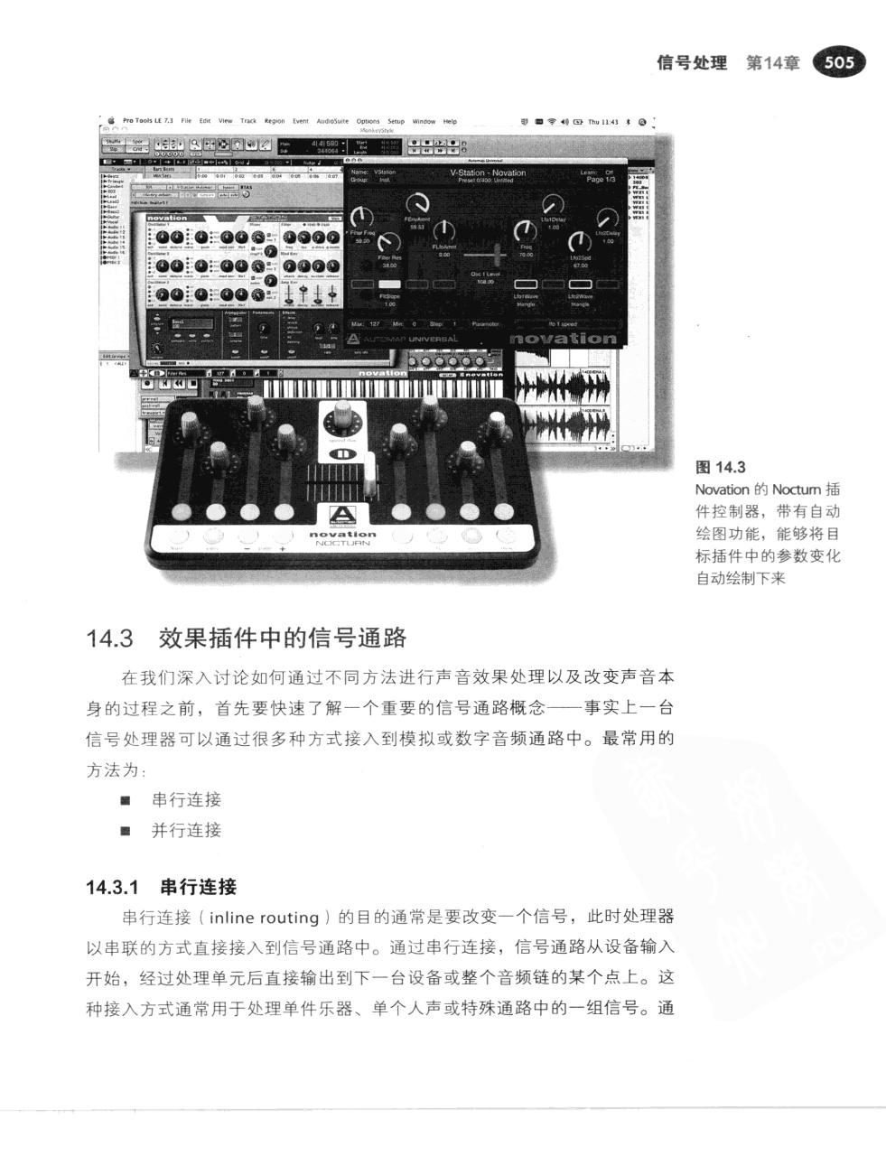 现代录音技术(第7版) 532
