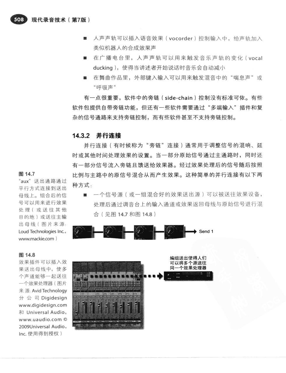 现代录音技术(第7版) 535
