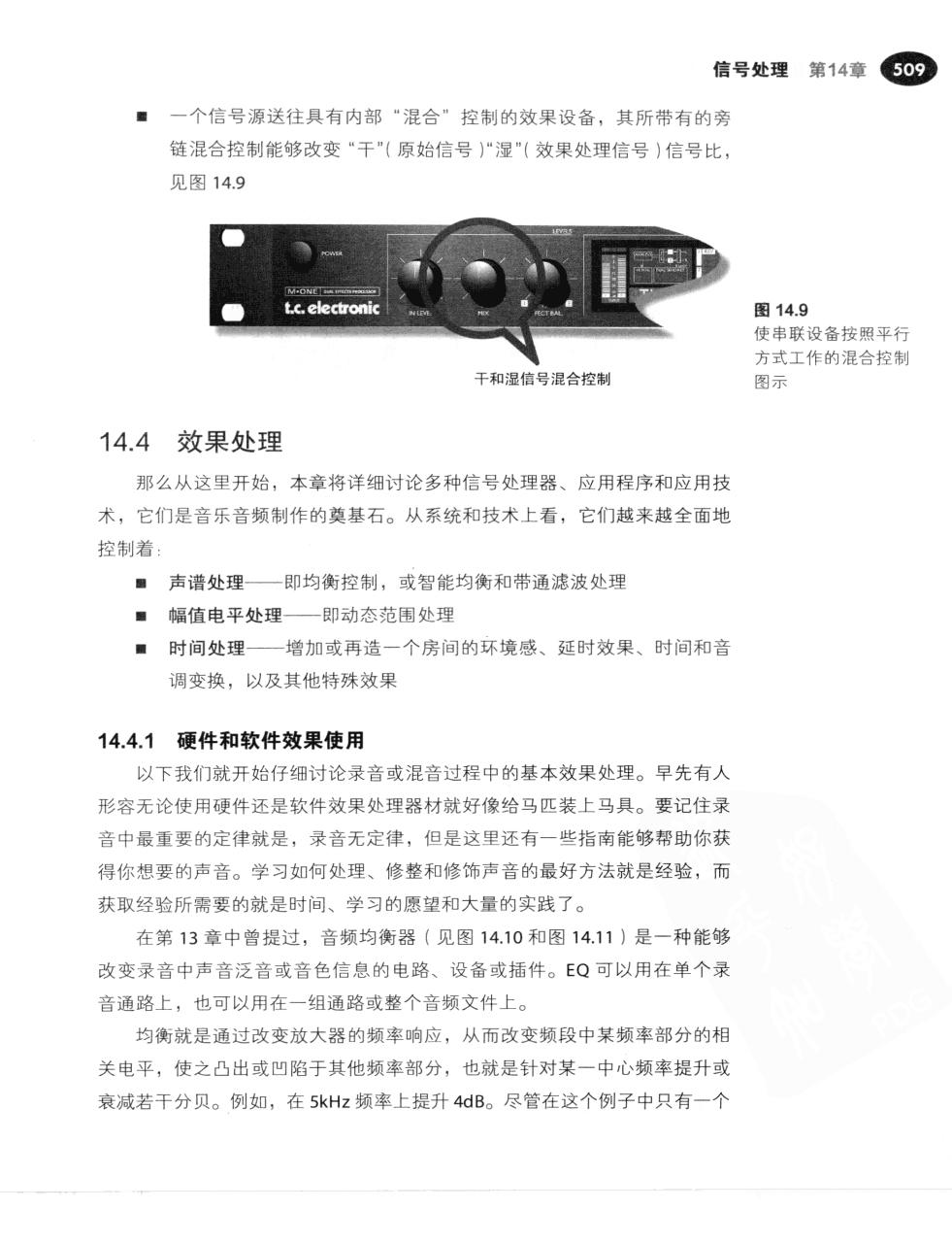 现代录音技术(第7版) 536