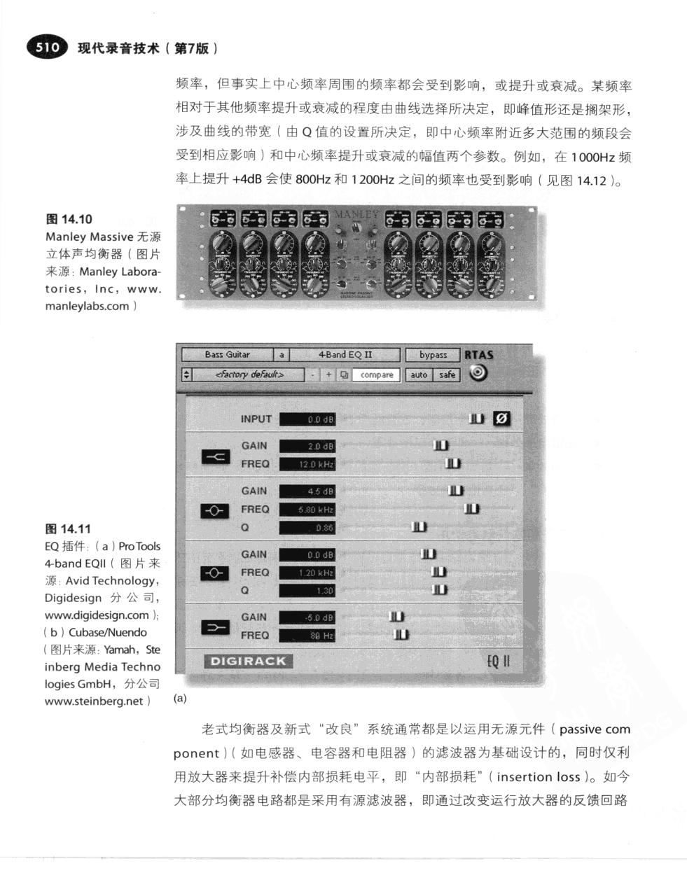 现代录音技术(第7版) 537