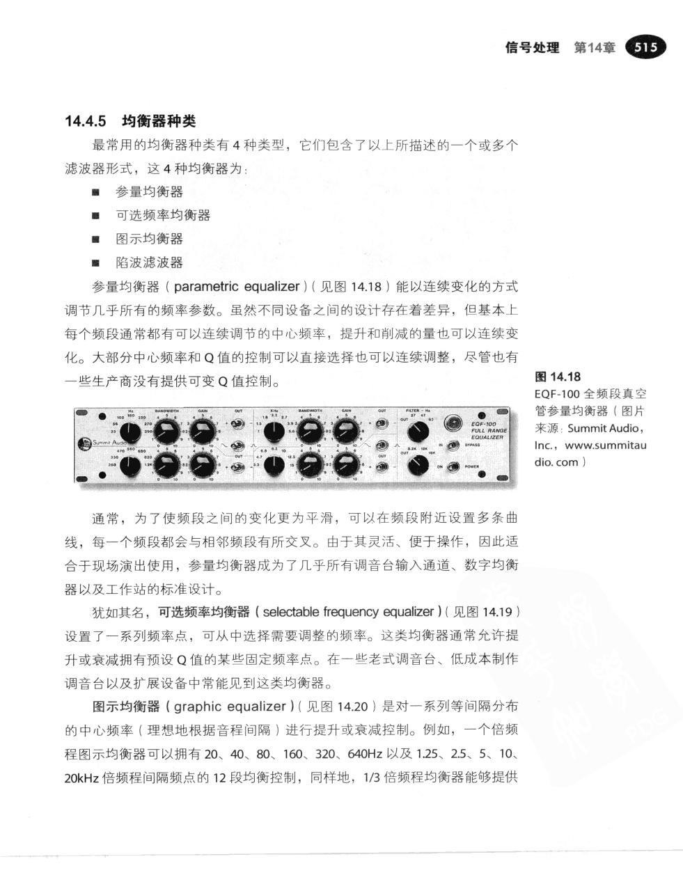 现代录音技术(第7版) 542