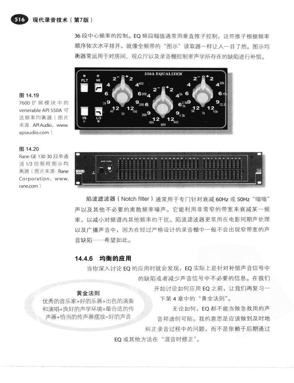 现代录音技术(第7版) 543
