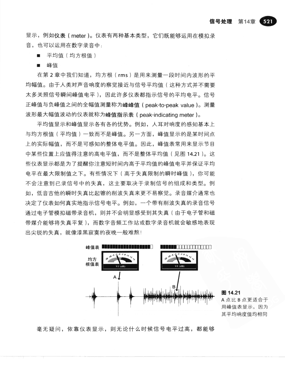 现代录音技术(第7版) 548