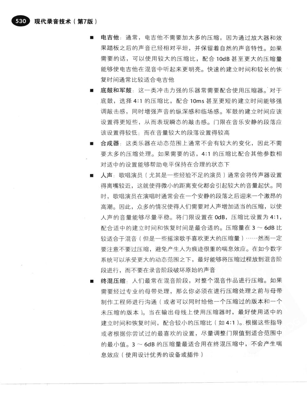 现代录音技术(第7版) 557