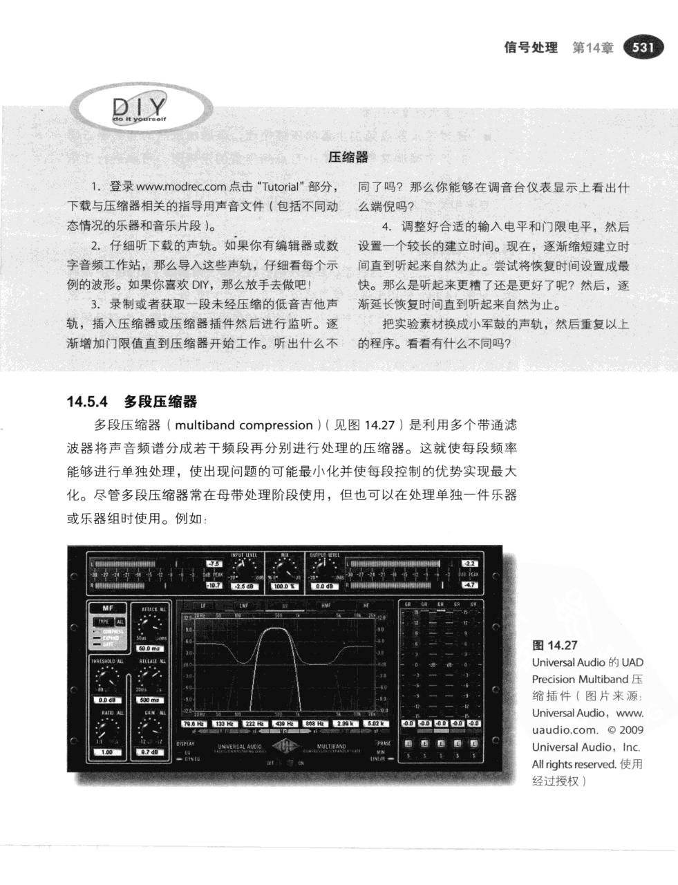 现代录音技术(第7版) 558