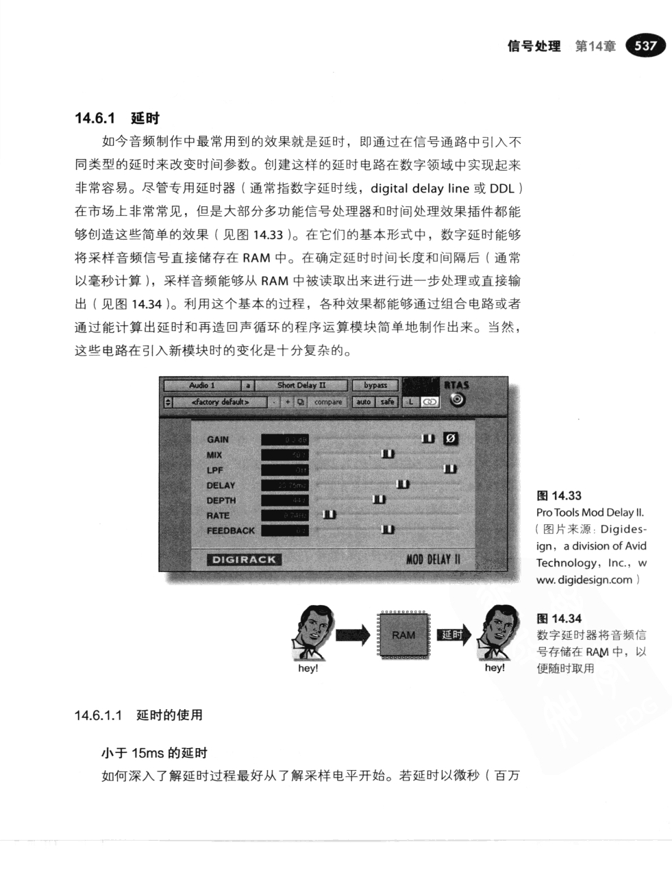 现代录音技术(第7版) 564