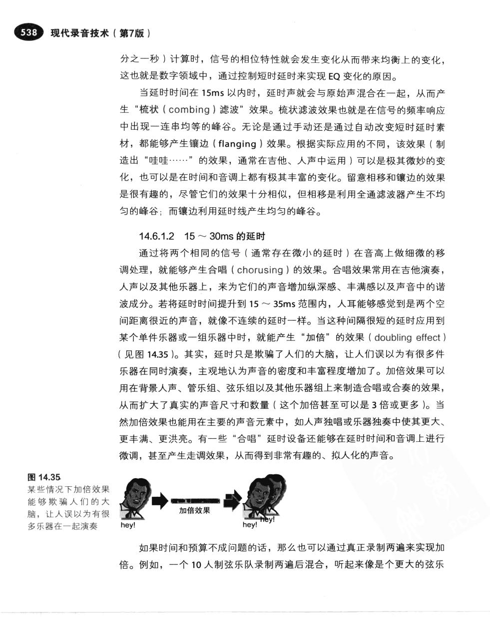 现代录音技术(第7版) 565
