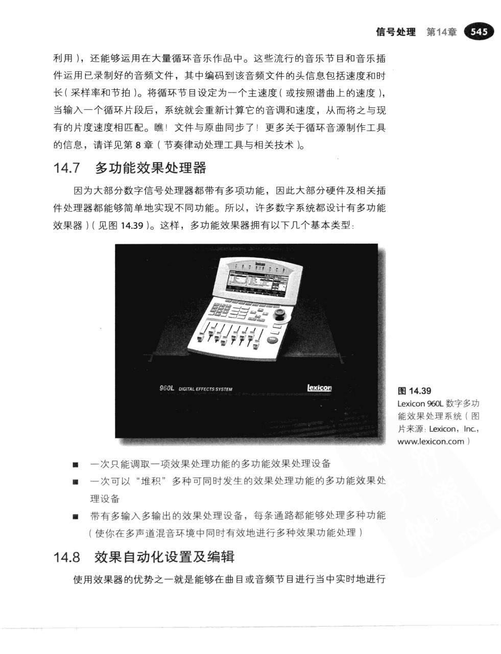 现代录音技术(第7版) 572