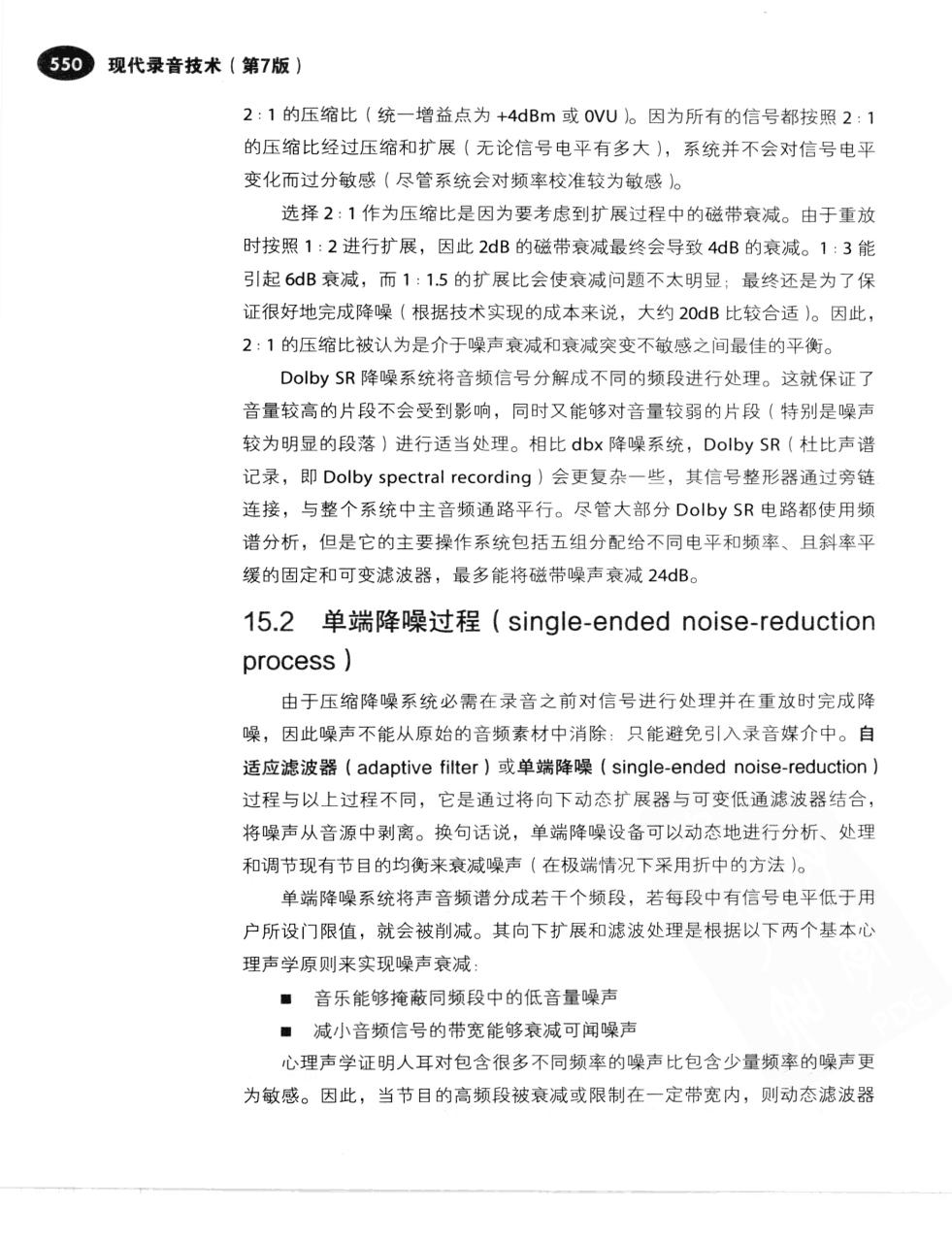 现代录音技术(第7版) 577