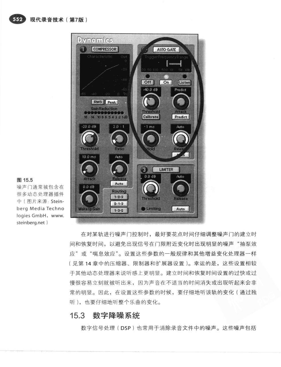 现代录音技术(第7版) 579