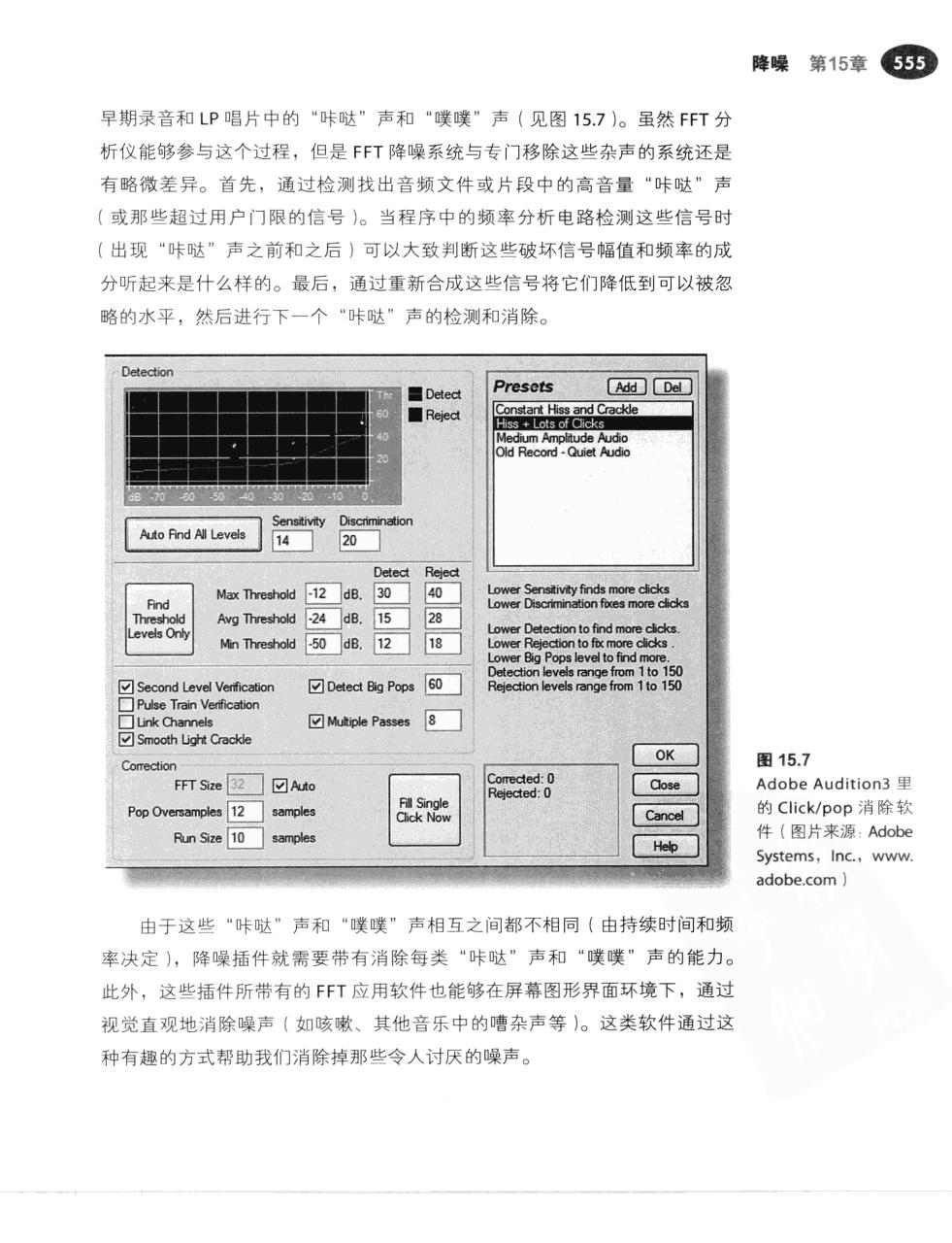 现代录音技术(第7版) 582