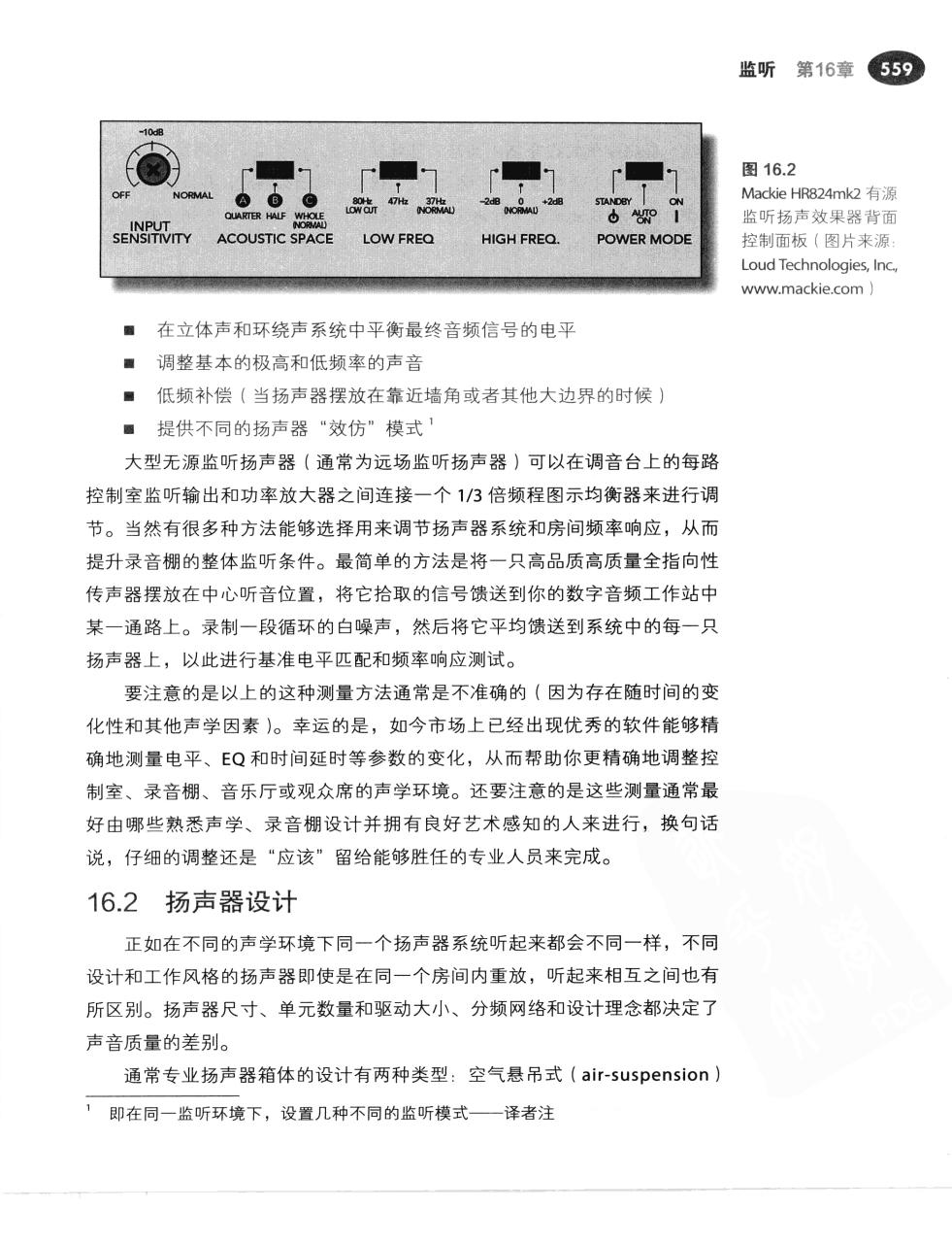 现代录音技术(第7版) 586
