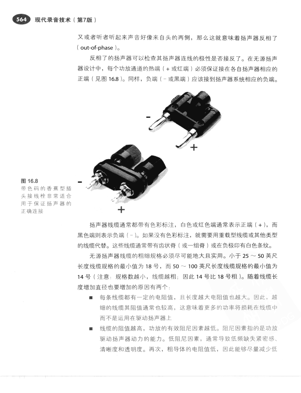 现代录音技术(第7版) 591
