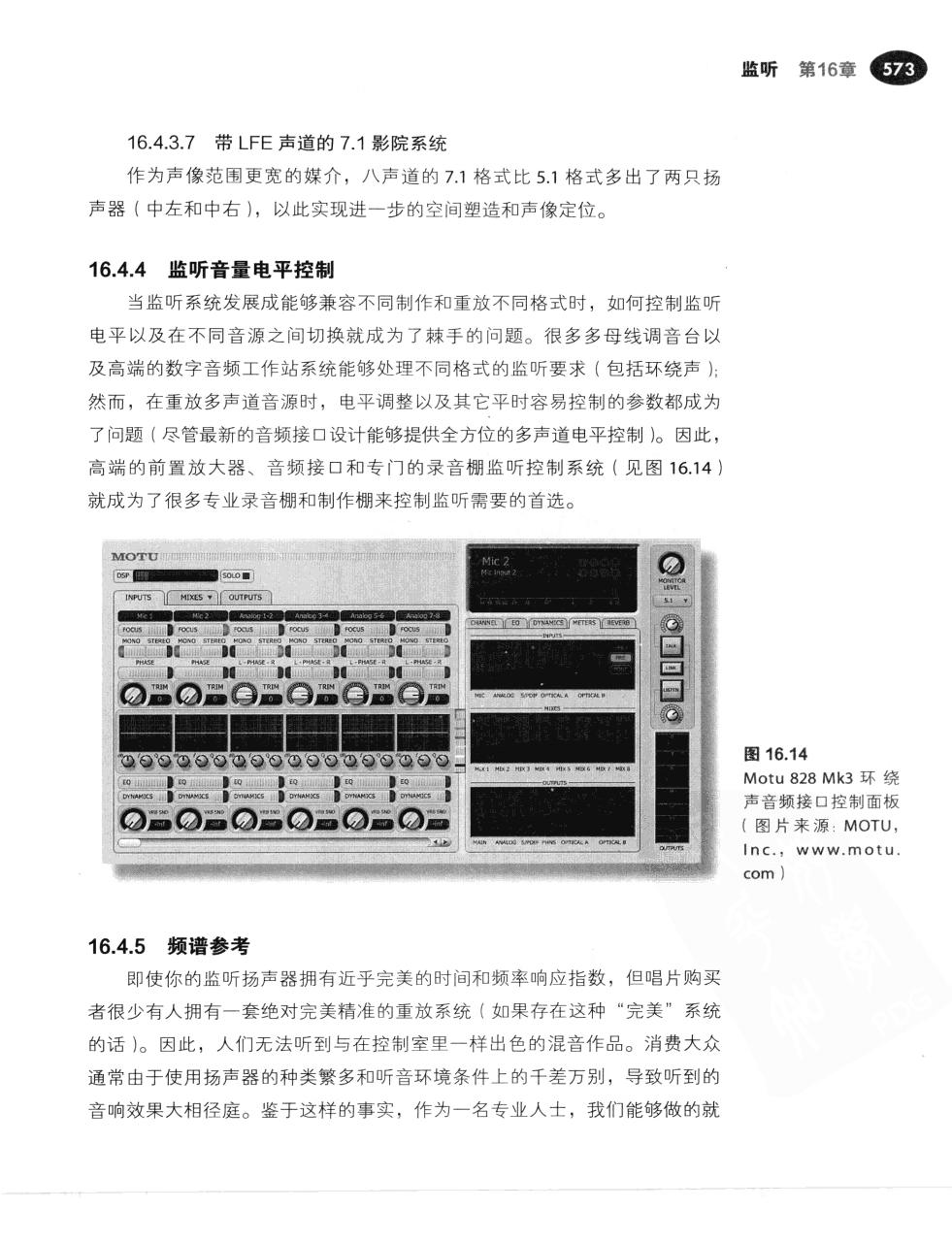 现代录音技术(第7版) 600