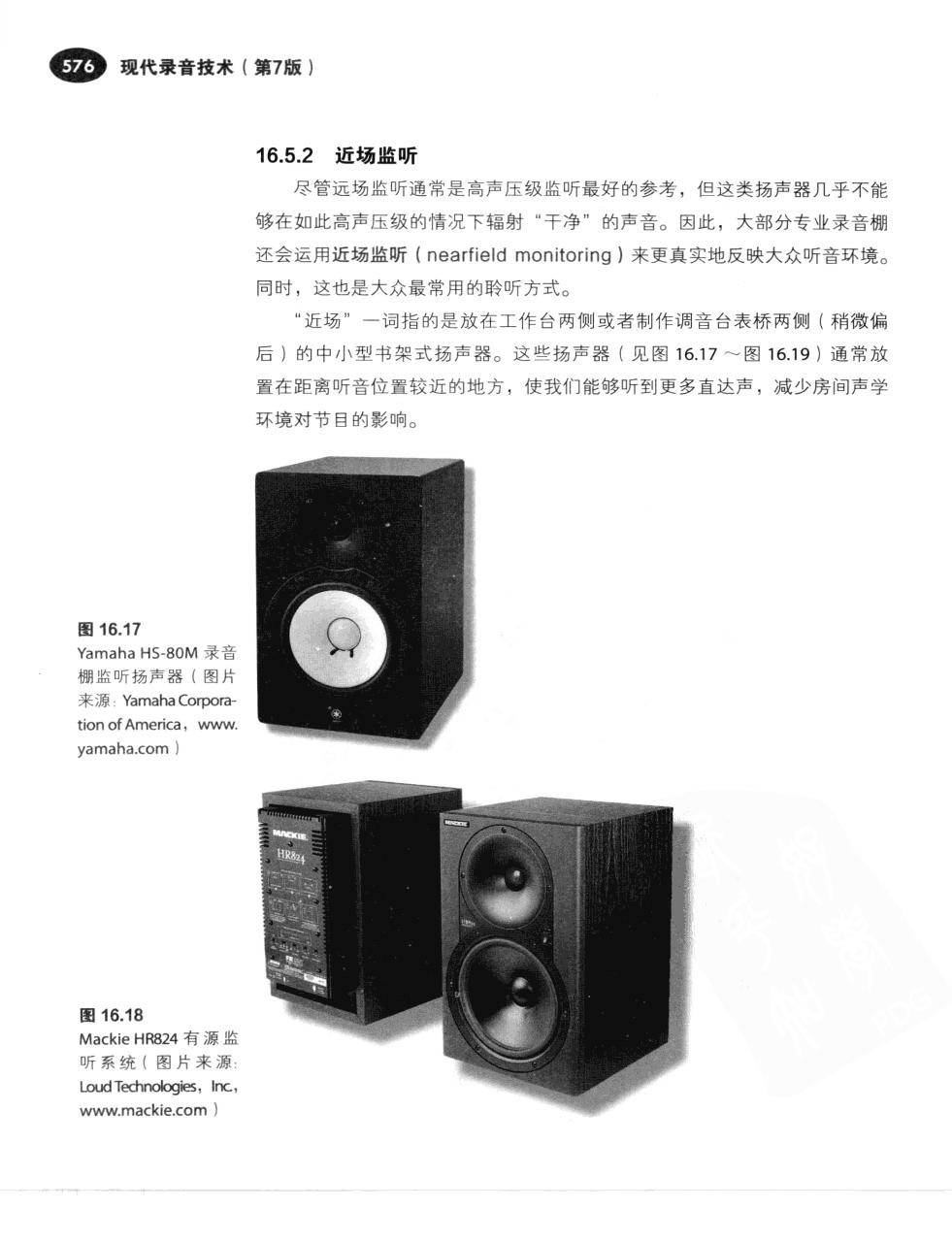 现代录音技术(第7版) 603
