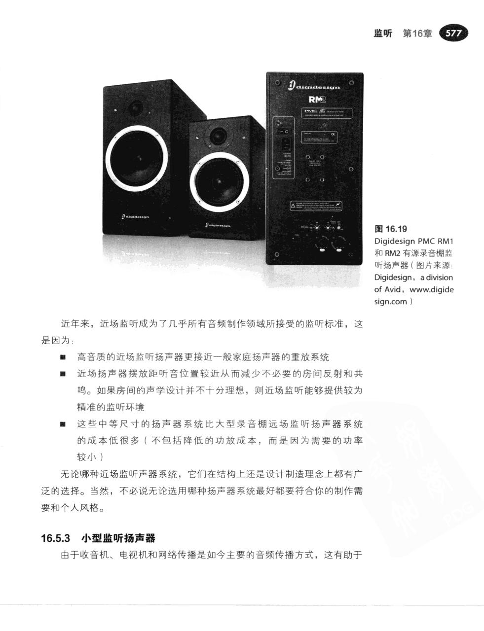 现代录音技术(第7版) 604
