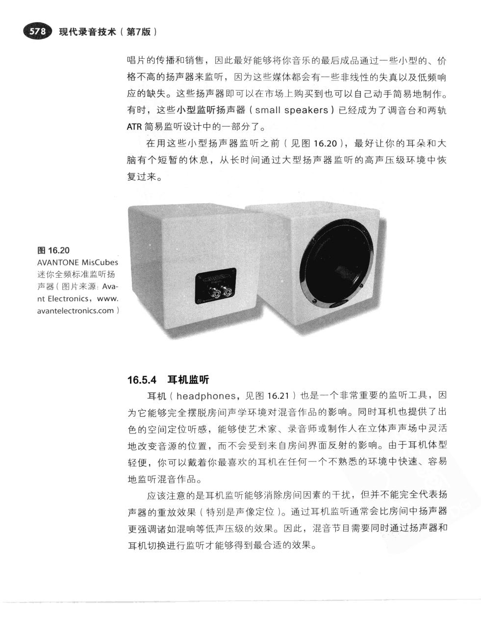 现代录音技术(第7版) 605