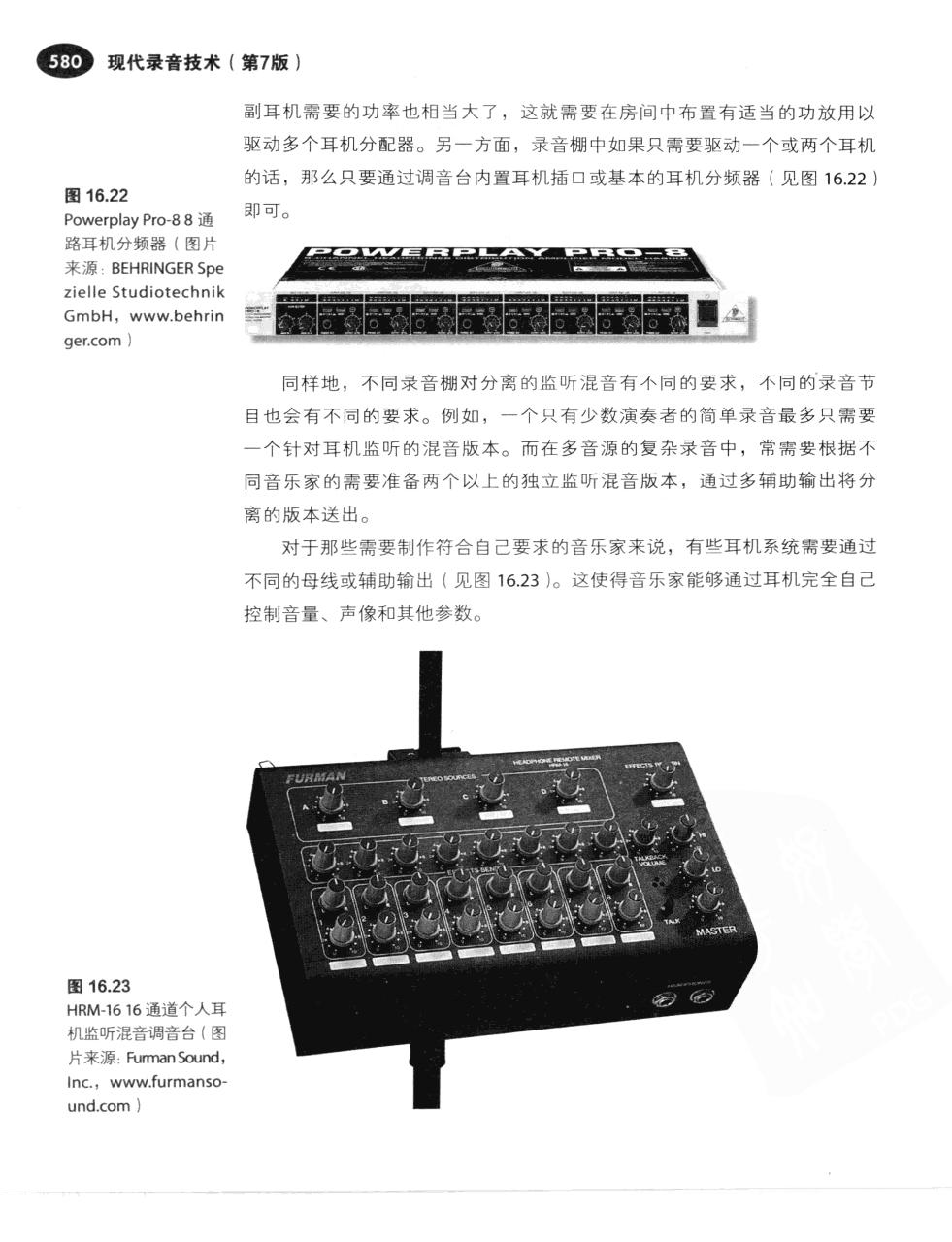 现代录音技术(第7版) 607