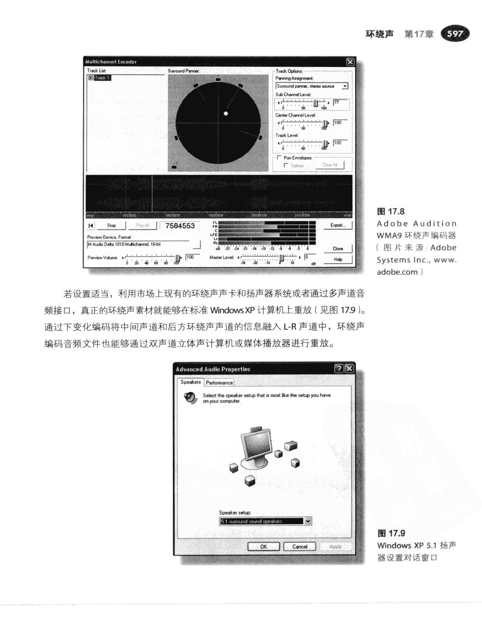 现代录音技术(第7版) 624