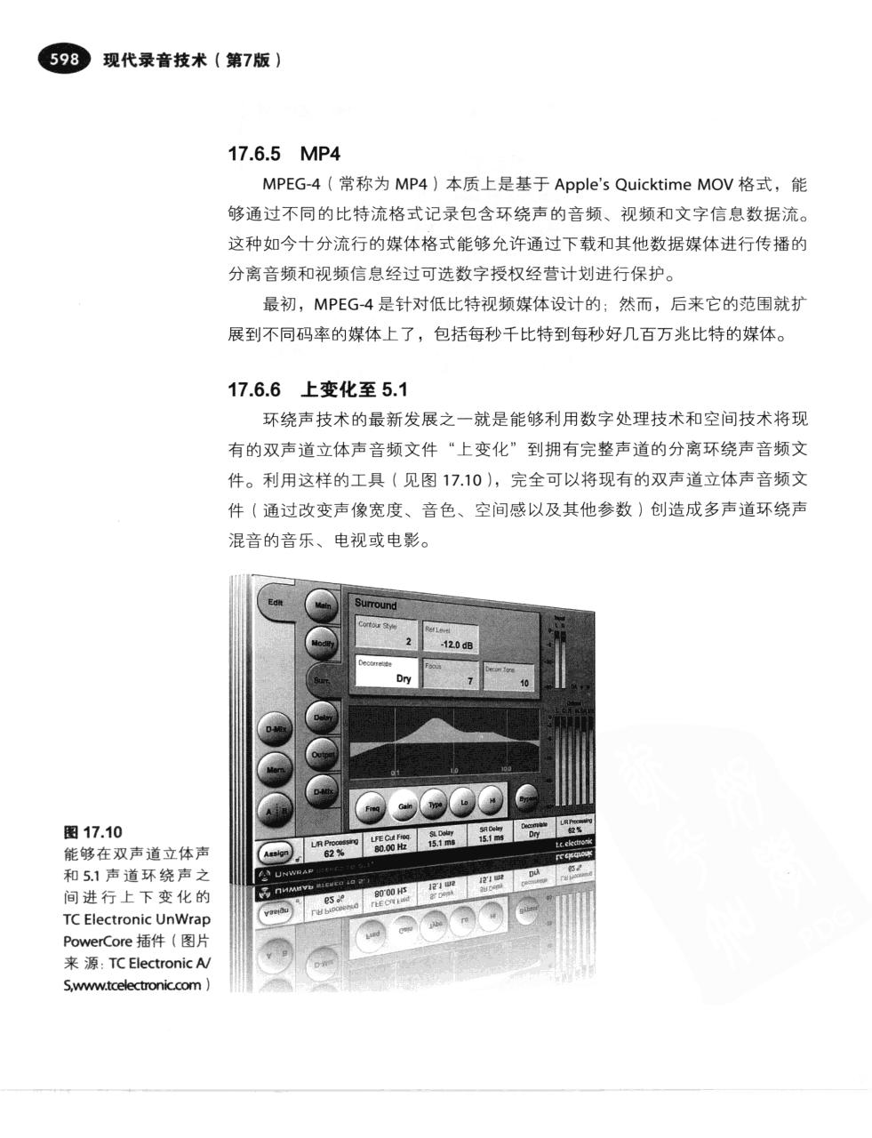 现代录音技术(第7版) 625