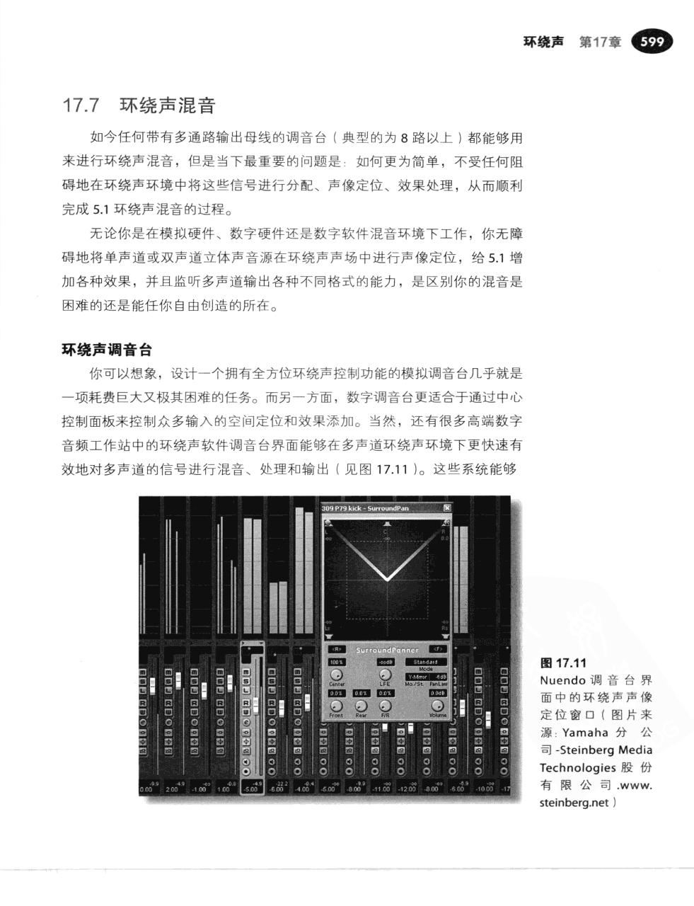 现代录音技术(第7版) 626