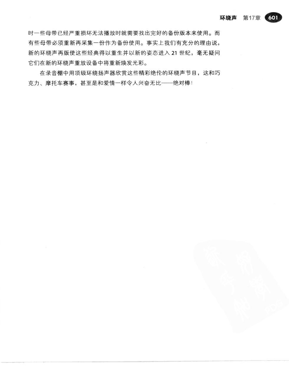 现代录音技术(第7版) 628