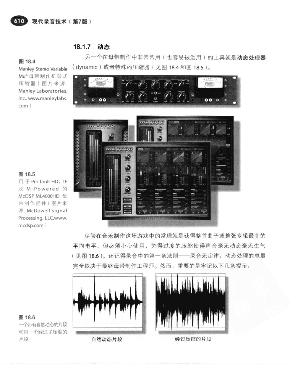 现代录音技术(第7版) 637