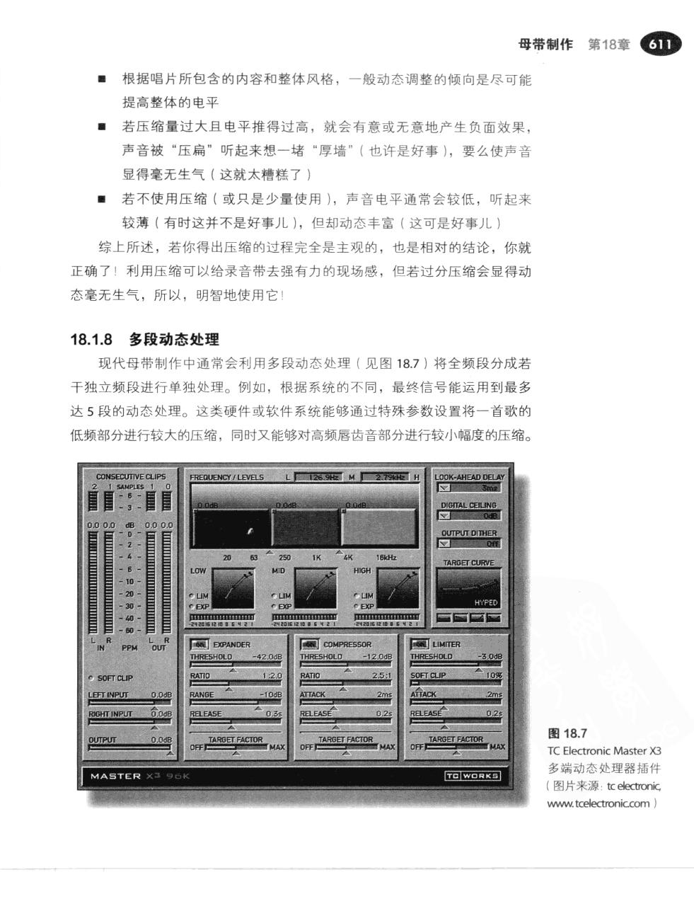 现代录音技术(第7版) 638