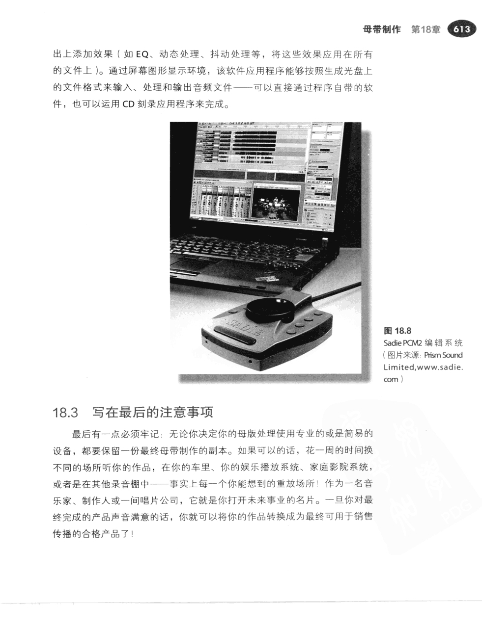 现代录音技术(第7版) 640