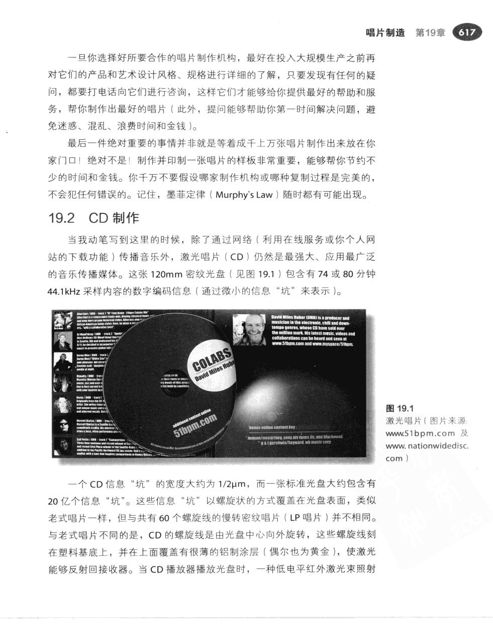 现代录音技术(第7版) 644