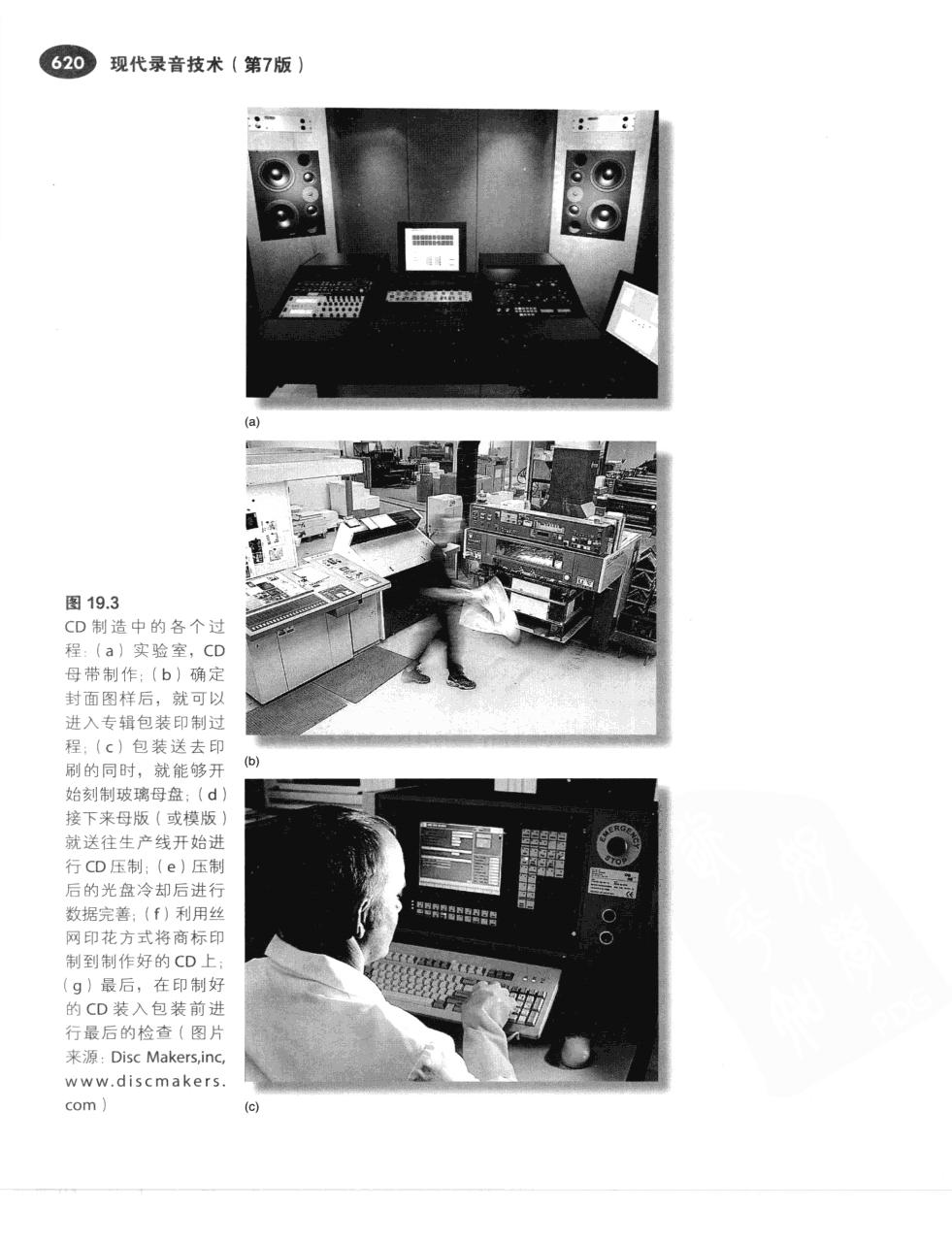 现代录音技术(第7版) 647