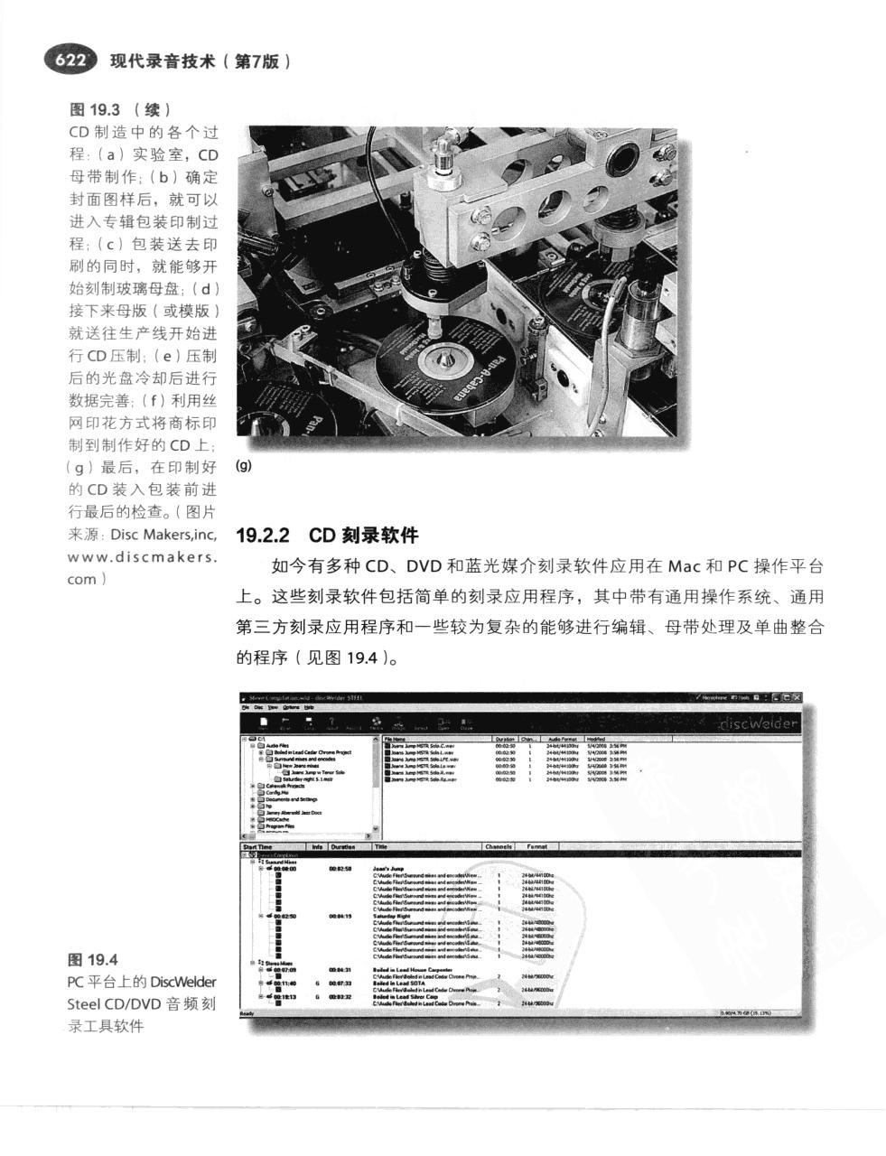 现代录音技术(第7版) 649