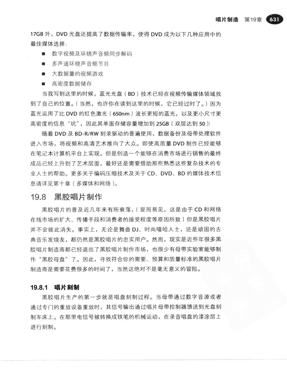 现代录音技术(第7版) 658