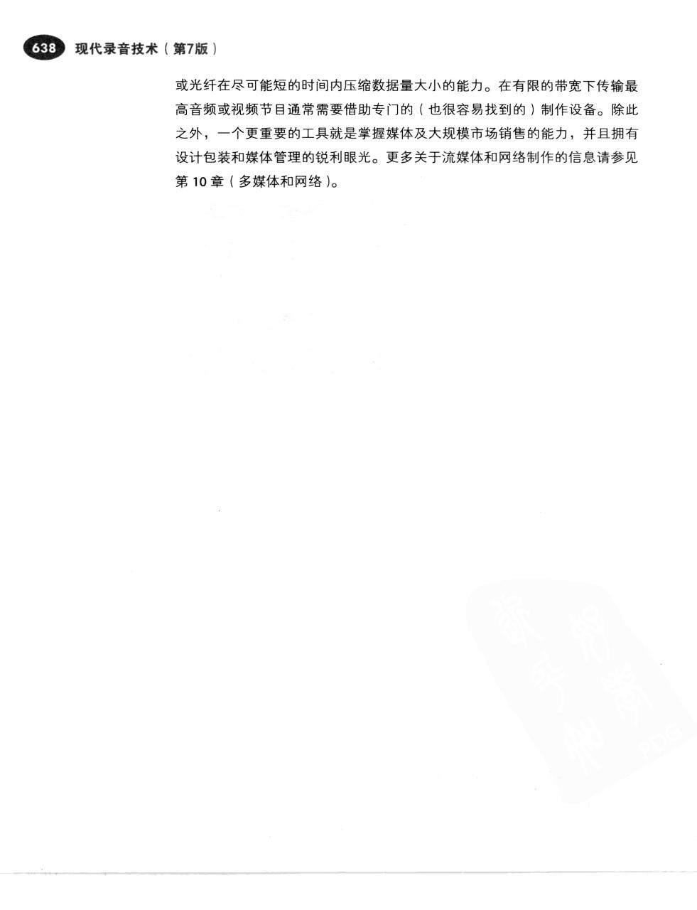 现代录音技术(第7版) 665