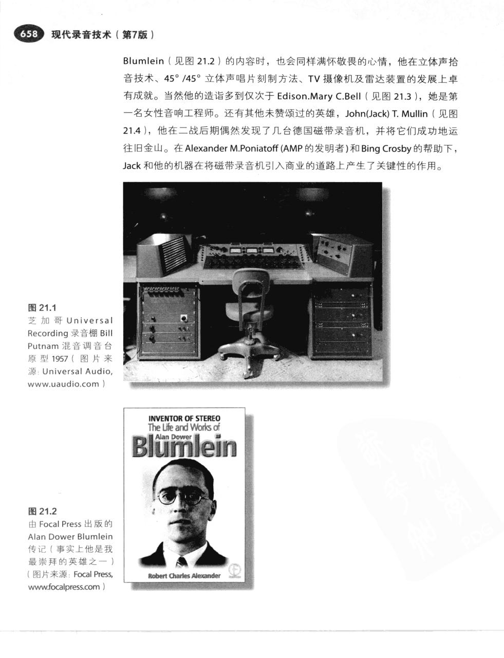 现代录音技术(第7版) 685