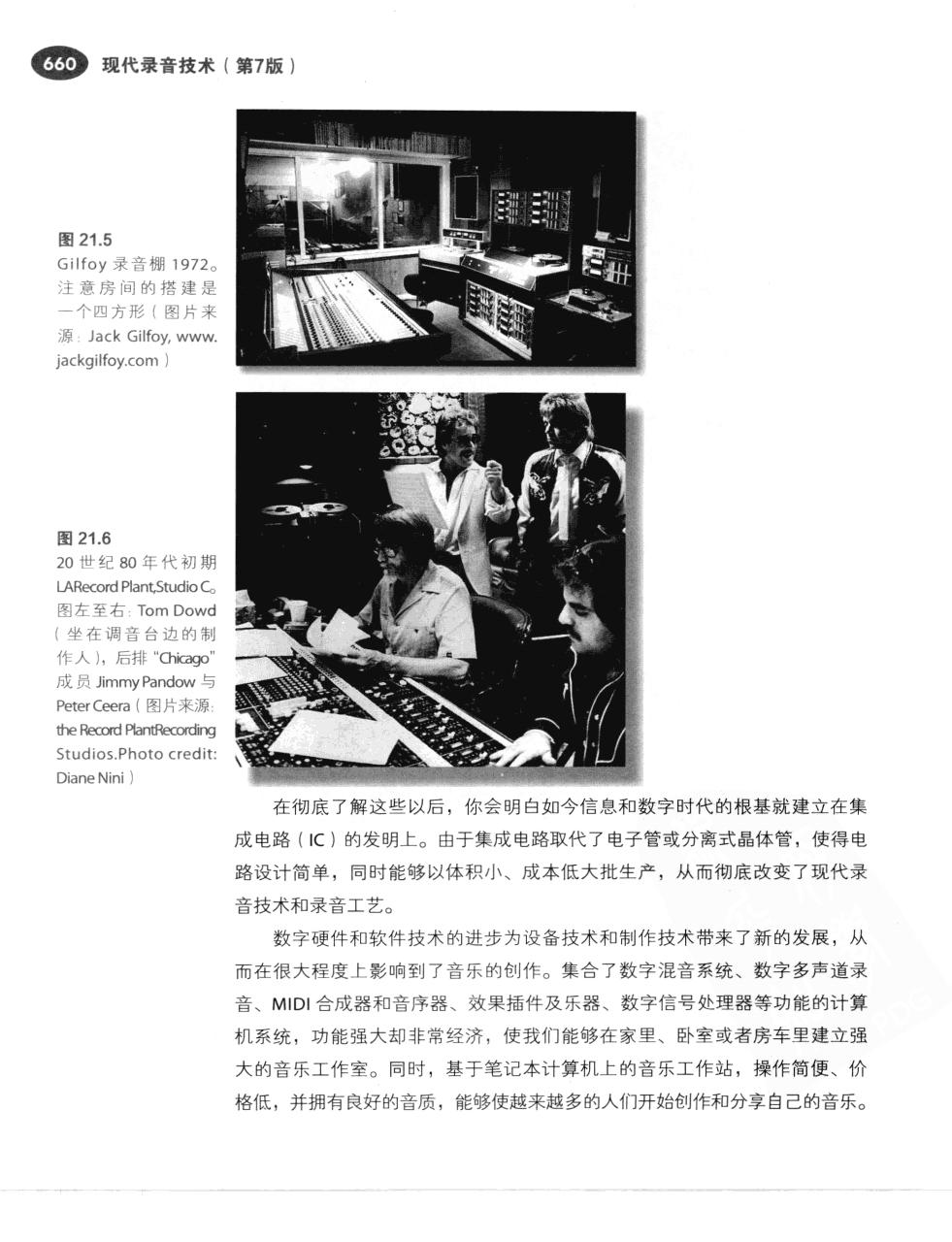 现代录音技术(第7版) 687