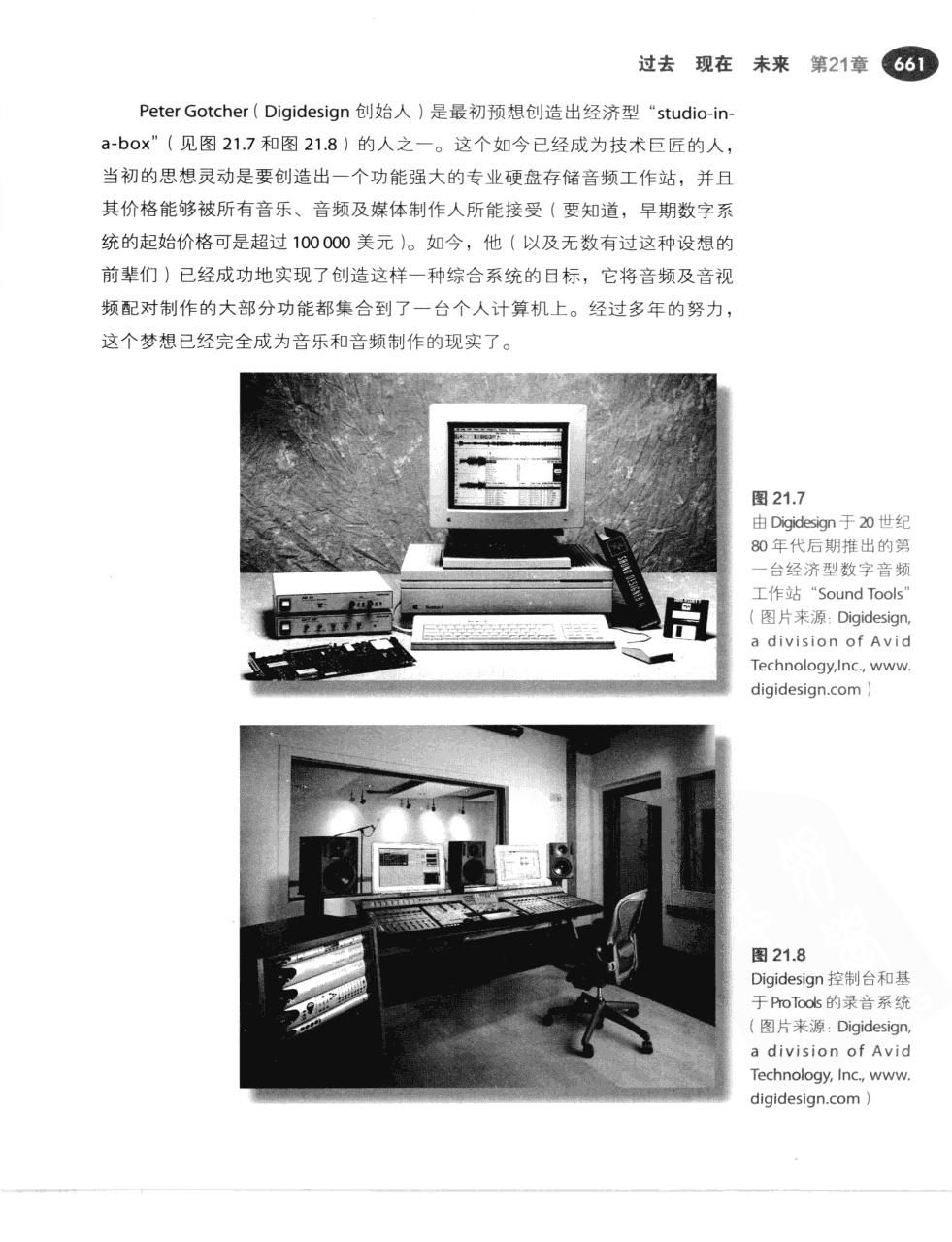 现代录音技术(第7版) 688
